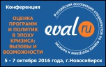 The second annual conference of the Russian Association of Specialists in Program and Policy Evaluation will take place on October 5-7, 2016 in Novosibirsk